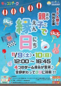きらん祭り~縁日イベント~