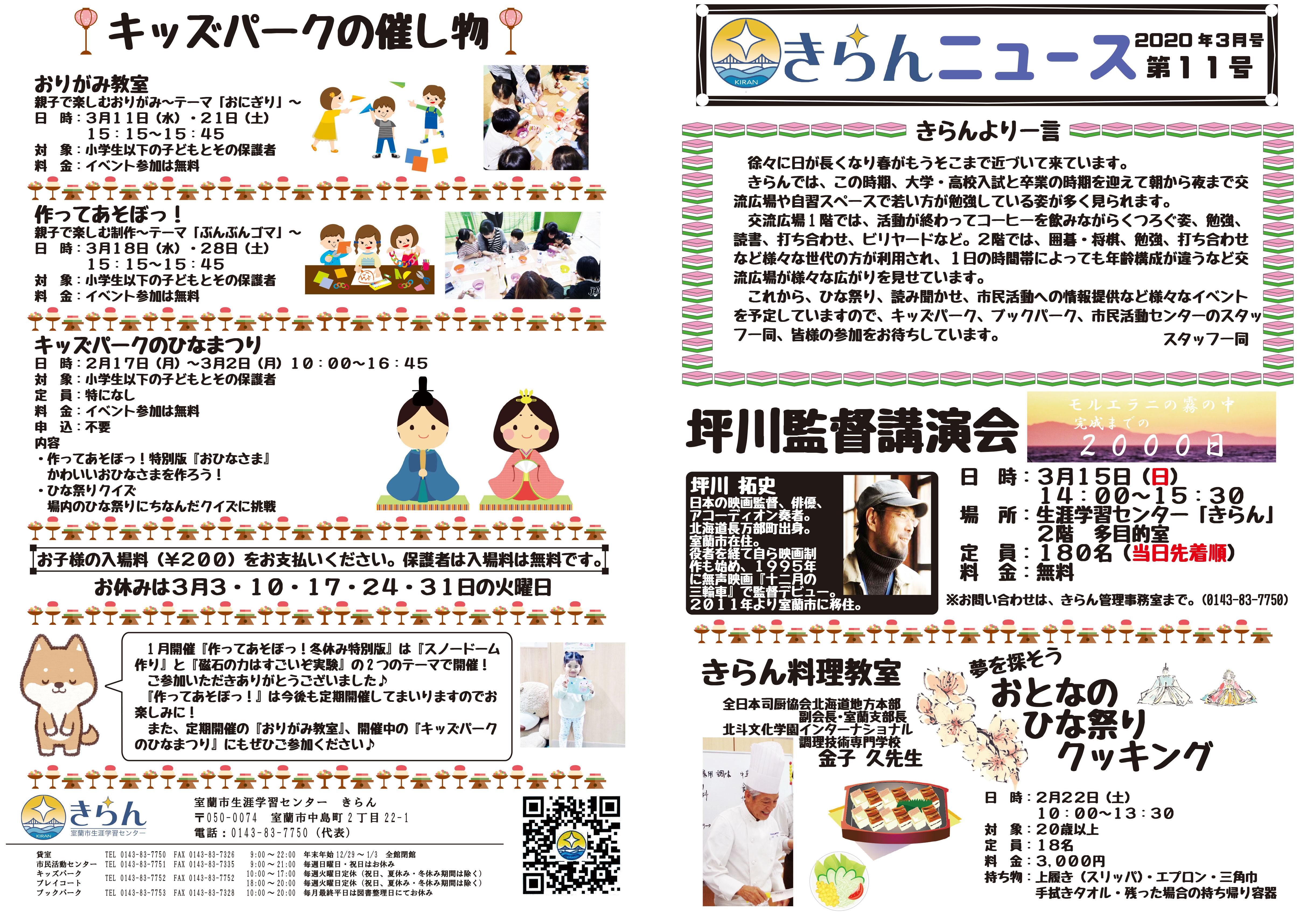 きらんニュースvol11表