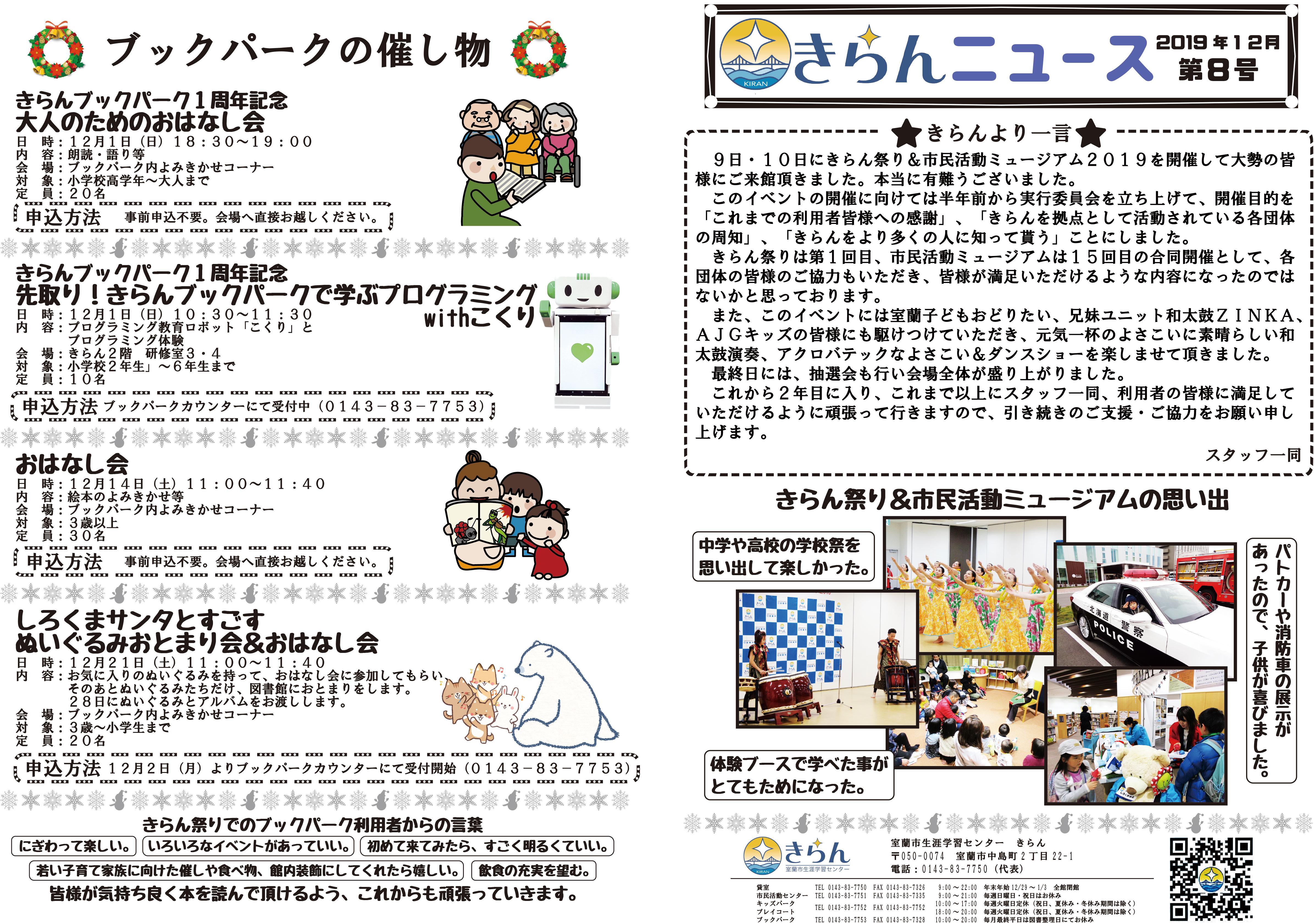 きらんニュースvol8表