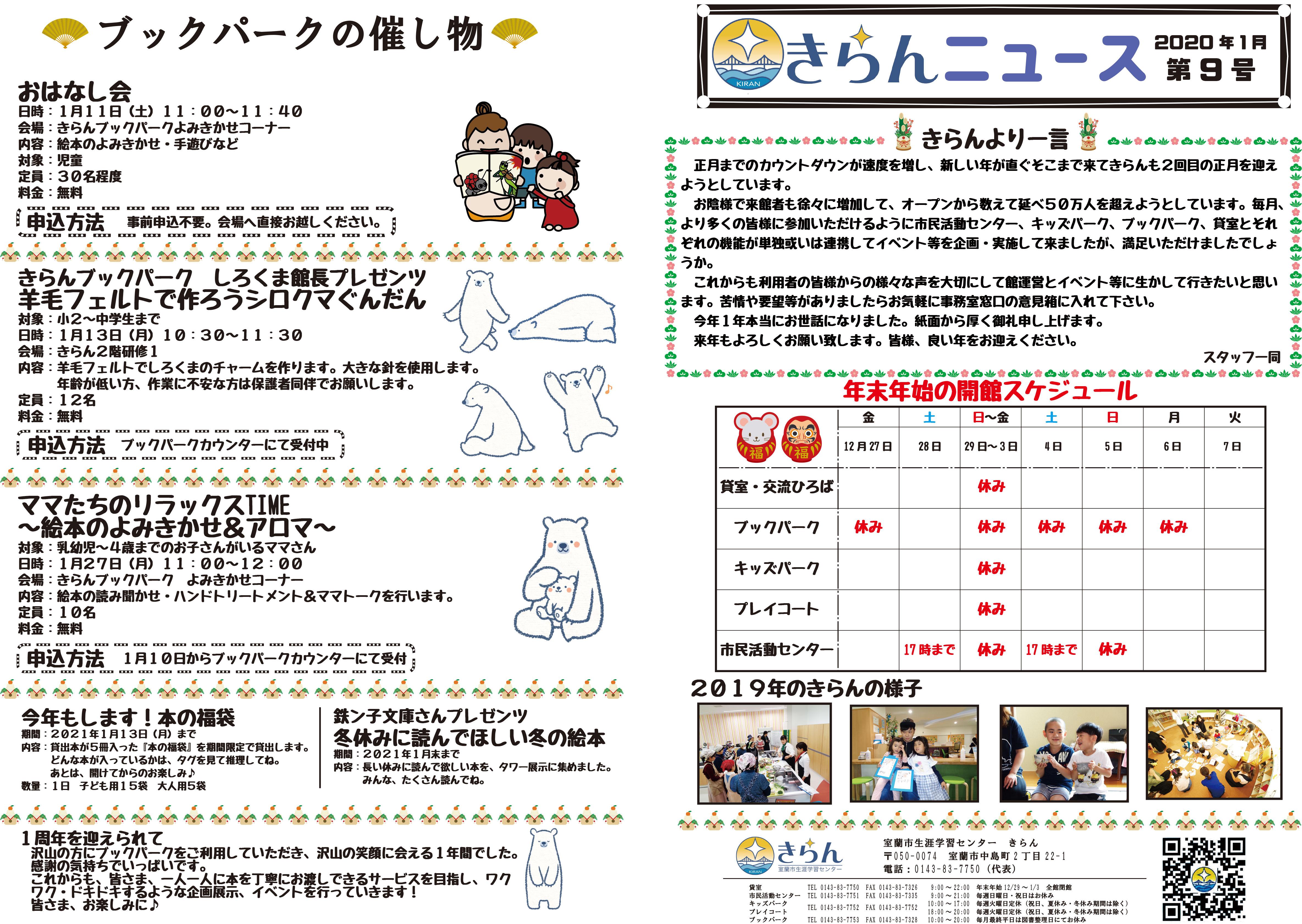 きらんニュースvol9表