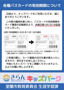 【キッズパーク】パス期限延長について