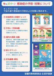 【キッズパーク】感染症予防対策について