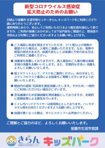 【キッズパーク】新型コロナウイルス感染拡大防止のためのお願い