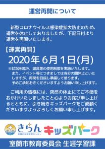 【キッズパーク】運営再開のお知らせ