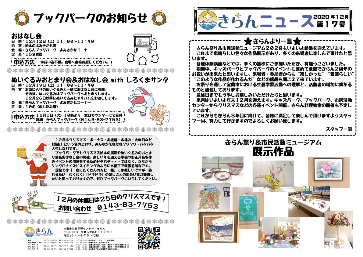 きらんニュースvol17①