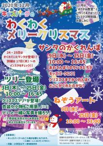 キッズパークのわくわくメリークリスマス2020年12月