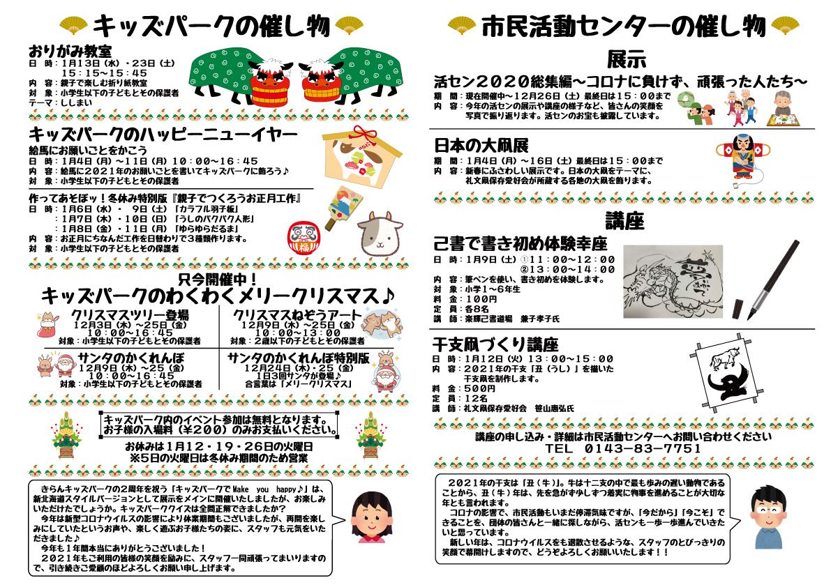 きらんニュースVol18②
