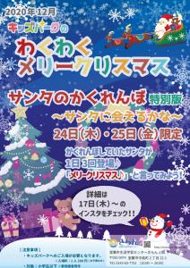 サンタのかくれんぼ特別版2020年12月