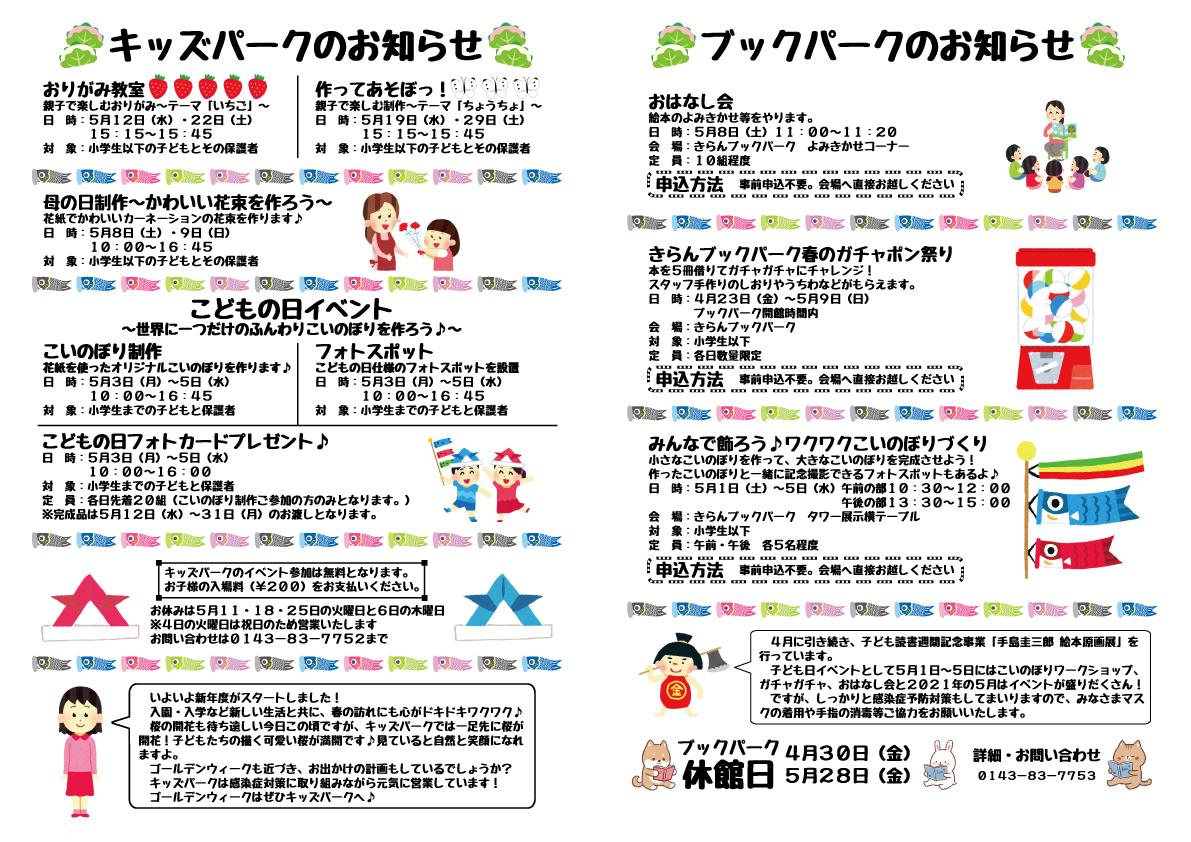 きらんニュースvol22②