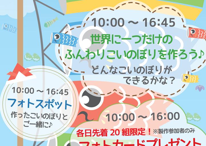 こどもの日イベント2021年5月3日(月)~5日(水)