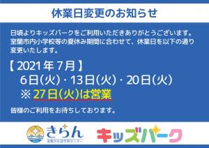休業日変更2021年7月