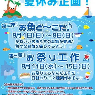 夏休み企画2021年8月