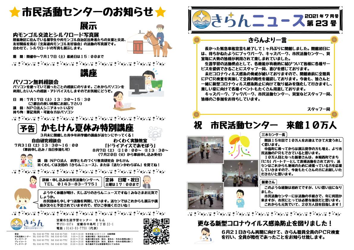 きらんニュースvol23①