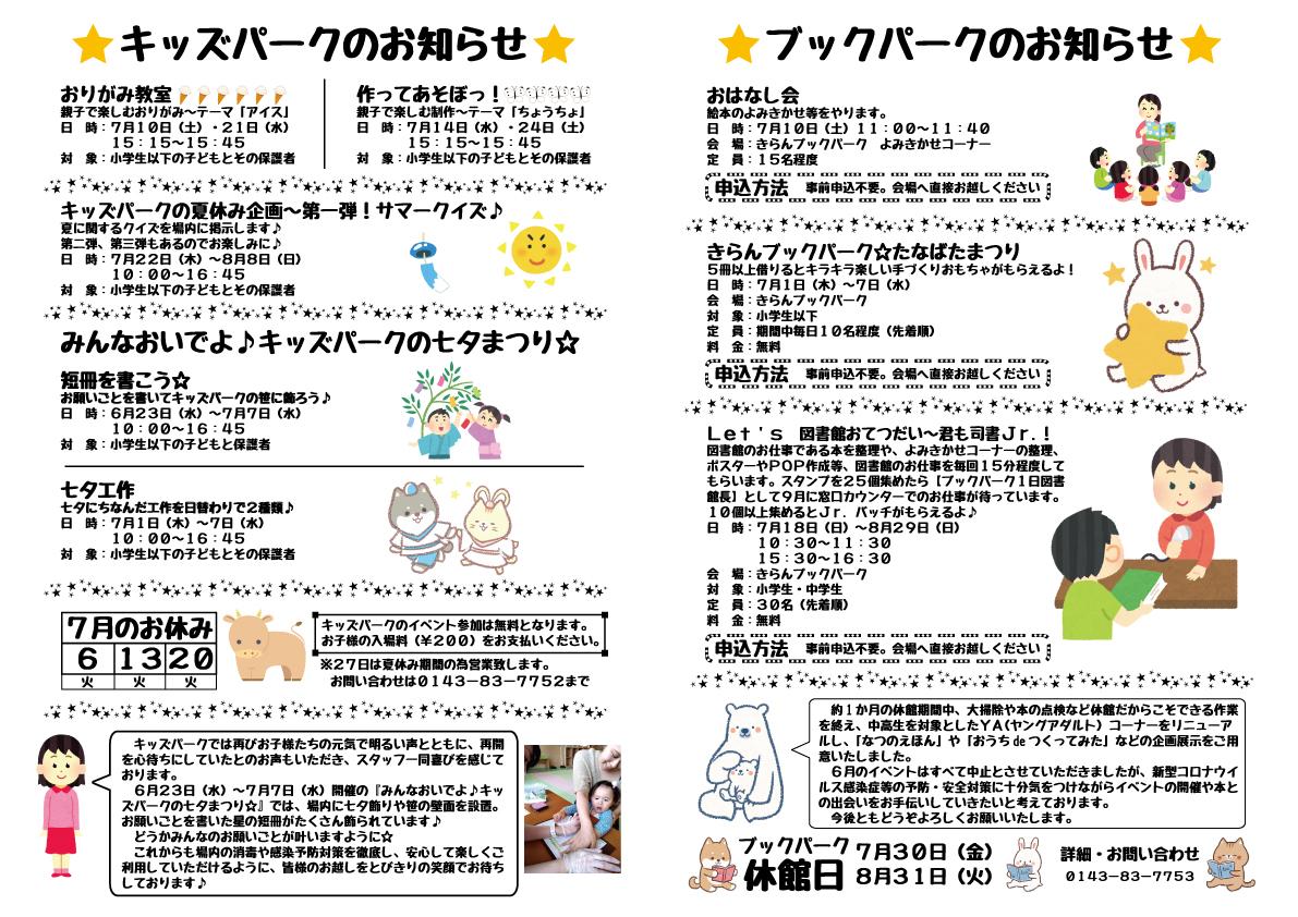 きらんニュースvol23②