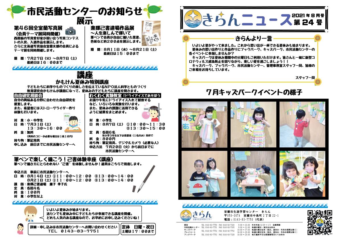 きらんニュースVol24①