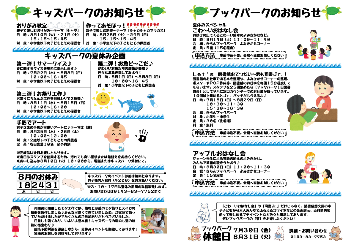 きらんニュースVol24②