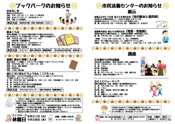 きらんニュースVol25②.jpg