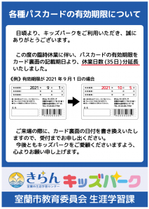 パス期限延長2021年10月